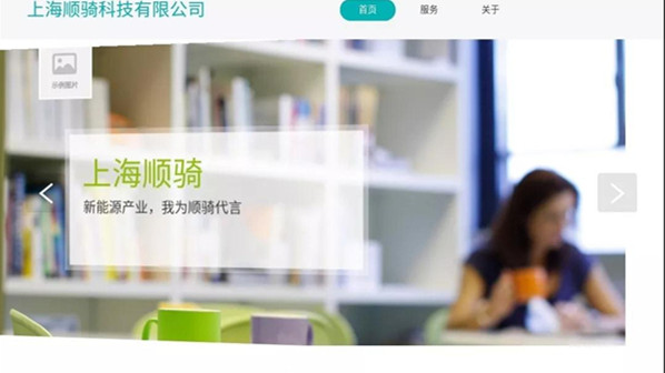 """起底""""共享充电桩""""大骗局——忽悠15个省投资者的""""上海顺骑""""子虚乌有!"""