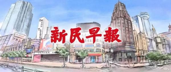 上海入梅,暴雨降温雷电上线;四川宜宾地震已致11死122伤,亲历者讲述… | 新民早报[2019.6.18]