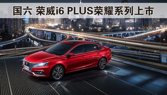 国六荣威i6 PLUS荣耀系列上市,实际价6.98万-11.98万元