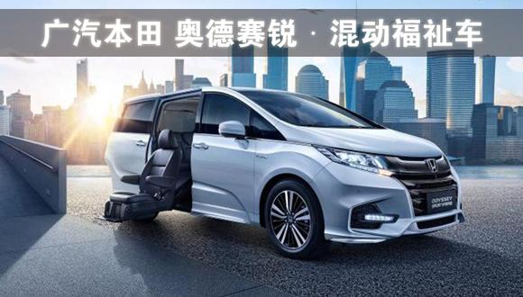 广汽本田正式推出奥德赛锐·混动福祉车