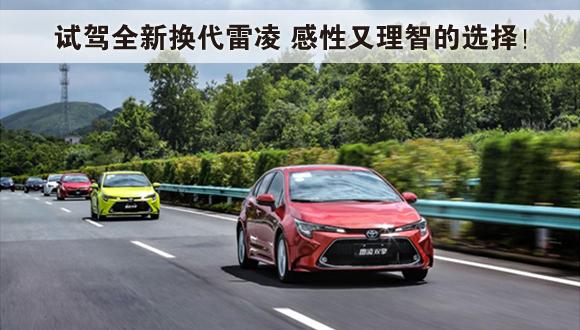 感性又理智的选择! ——试驾广汽丰田全新换代雷凌