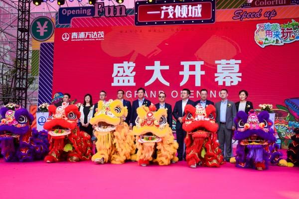 上海商业注入新力量 上海青浦万达茂6月22日盛大启幕 ——超级家庭娱乐购物中心