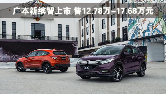 广本新缤智上市 售12.78万-17.68万元