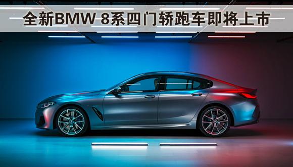 全新BMW 8系四门轿跑车即将上市 中国市场开启8系家族产品预售
