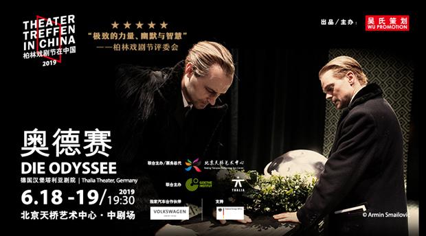 """大众汽车集团(中国)连续四年倾力支持""""柏林戏剧节在中国"""""""