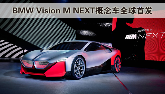 BMW Vision M NEXT概念车全球首发