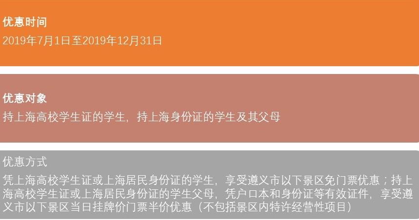 遵义推重磅旅游福利:上海大学生赴当地景点门票全免