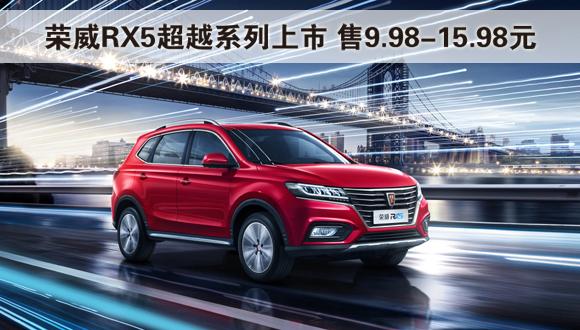 荣威RX5超越系列全新上市 售9.98-15.98元