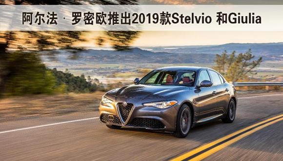 阿尔法·罗密欧推出2019款Stelvio 和Giulia