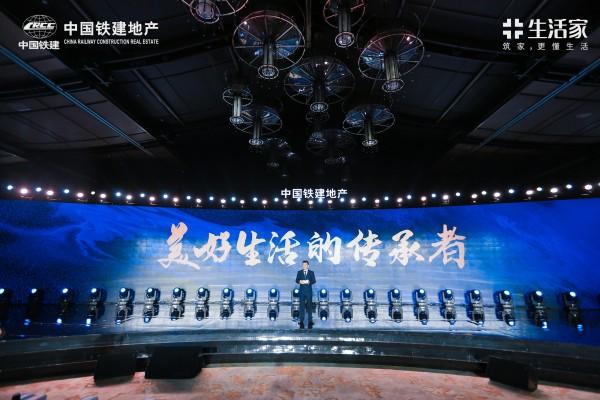 以美好,致生活 2019中国铁建地产华东战略品牌发布会圆满举办