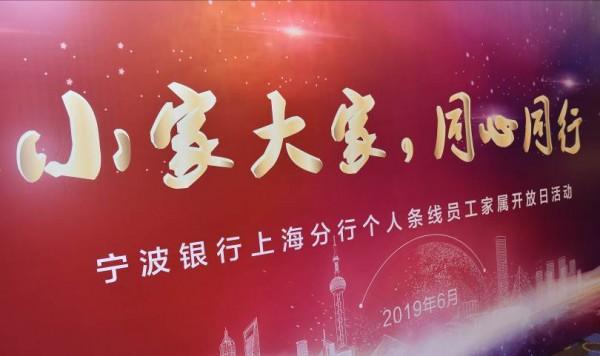 """""""小家大家,同心同行""""——宁波银行上海分行举办个人条线员工家属开放日活动"""