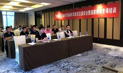 宁波银行上海分行开展机动车驾驶员交通安全暨案防教育专项培训