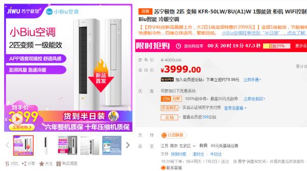 首发价仅3999元!苏宁小Biu柜式空调开售遭疯抢!
