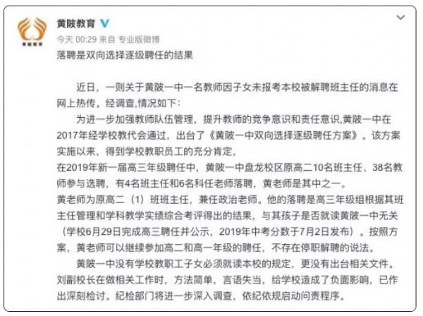 武汉一教师因孩子未报本校被停职?校方回应: