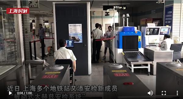 视频   发现没?上海地铁部分车站安检又添新成员:无辐射,对人体无伤害