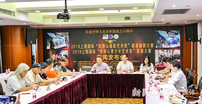 """2019上海国际""""郎静山青少年艺术奖""""影像大赛大赛启幕"""