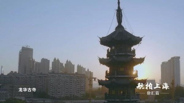 视频|《航拍上海》徐汇篇:古今交融,怎一个美字了得?
