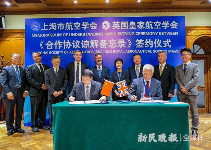 上海市航空学会与英国皇家航空学会在沪签署战略合作备忘录