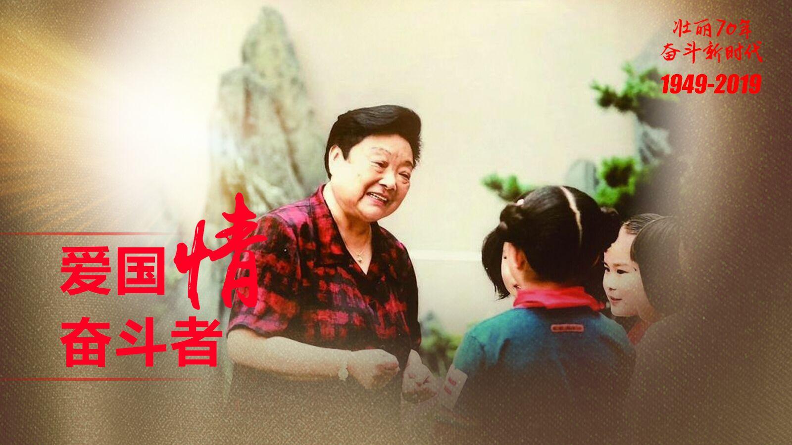 爱国情 奋斗者丨建襄小学创始人吴佩芳:只要有口气 就要为教育出点力