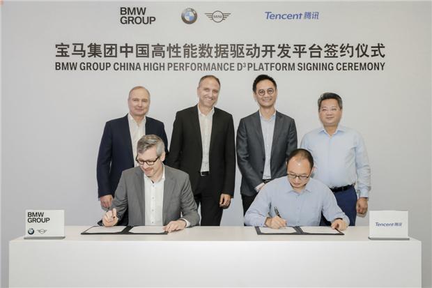 宝马中国与腾讯合作建立高性能数据驱动开发平台