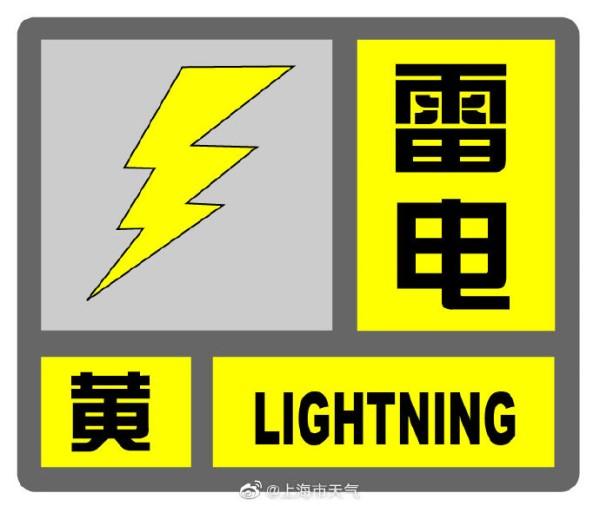上海公布雷马会传真免费资料2017电从前有分散性雷阵雨气候将产生上半夜运动黄色预警 估计