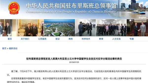又暖又刚!中国领事馆给在澳留学生写了封信,力挺他们的爱国行为