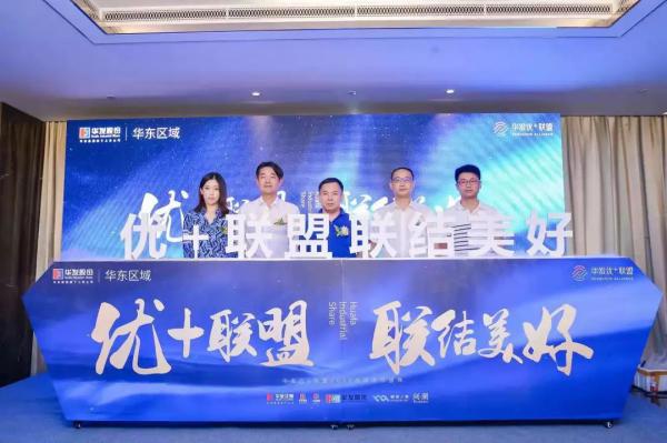 华发优+联盟盛启丨构筑生活华章,启幕美好时代