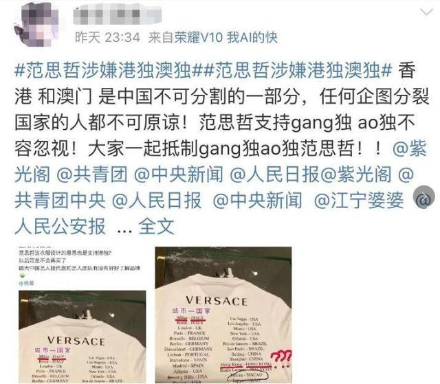 聚看点官网热播:因触碰红线在微博道歉后,范思哲在外洋交际媒体道歉