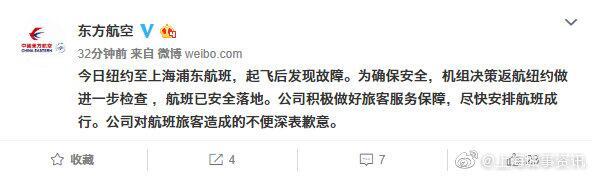 东航一纽约至上海航班起飞后发现故障 目前已安