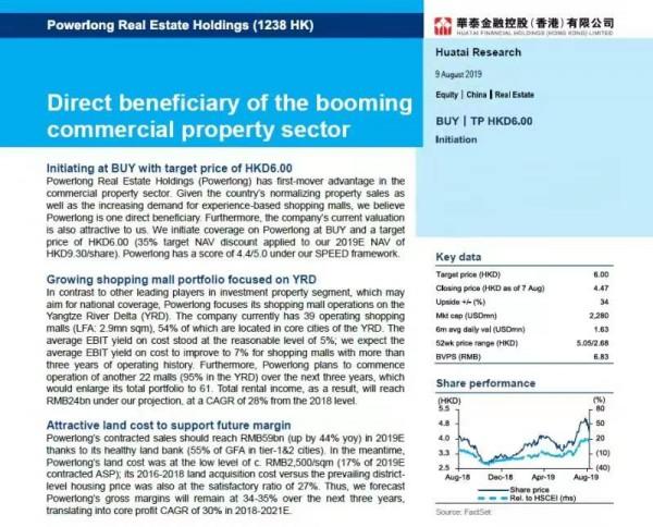 华泰香港首次覆盖宝龙地产,目标价6港元
