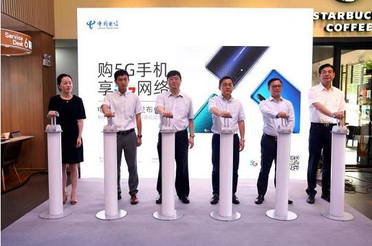 """中国电信推出""""购5G手机,享5G网络""""体验活动 购5G手机获赠每月100GB国内5G体验流量包"""