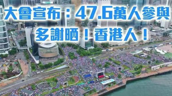 """""""反暴力,救香港""""!今天,47.6万市民冒雨集会"""
