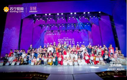 """苏宁818携手新思路造节  型秀盛典变""""红孩子""""王国"""