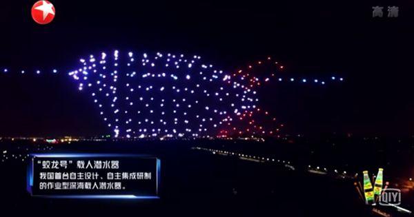 700架无人机点亮五星红旗!我骄傲,我是中国人