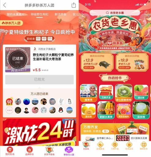 """宁夏枸杞成网红,拼多多农货节""""秒杀万人团""""一天热卖2万单"""