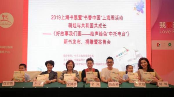 中托教师与孩子共同编制中国原创绘本在上海书展首发