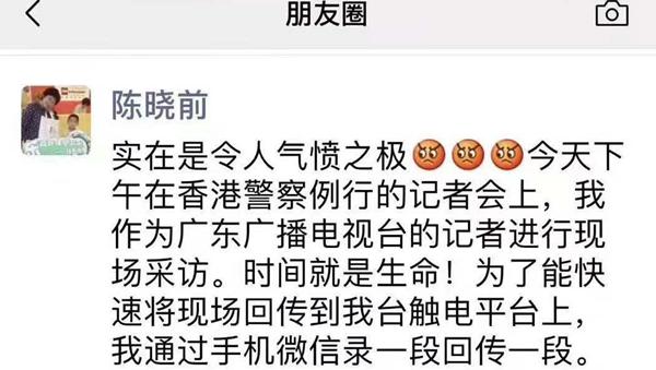 被港媒围堵内地女记者发文:这就是你们嘴里的新闻自由吗?