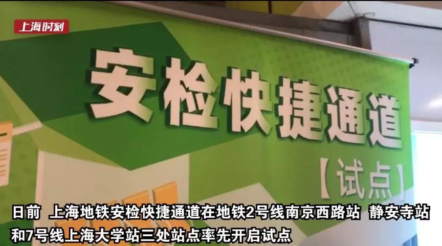 什么?在上海坐地铁可以不用安检?真的可以有!
