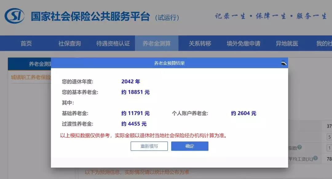 上海人,你退休后能领多少养老金?官网出品,快来算算!
