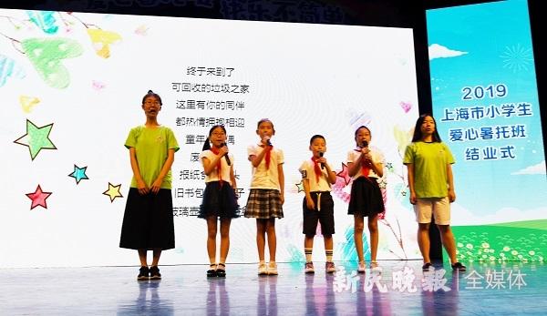 556个办班点给孩子们带来欢笑和收获 2019上海市爱心暑托班今天结业