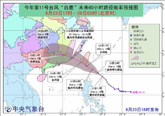"""黑城天气预报-台风黄色预警!""""白鹿""""迫临我国东南本地"""