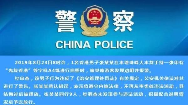 10名香港学生在珠峰举标语,定日警方通报