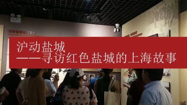 视频   寻访红色盐城的上海故事