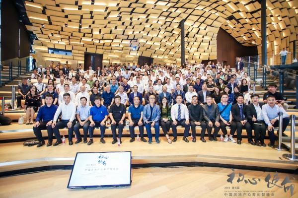 用创新方式驱动行业发展    2019第五届中国房地产创智峰会在沪成功举办
