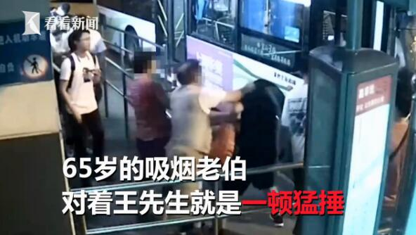 31岁上海小伙劝阻抽烟,65岁老伯挥拳就打