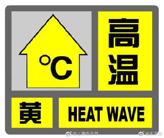 互聯網金融助貸機構,上海發布高溫黃色預警 預計申城大部地區今最高