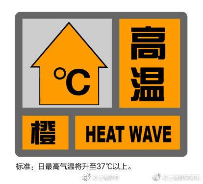 軍人退伍怎么就業,剛剛!上海發布高溫橙色預警 局部地區最高氣溫