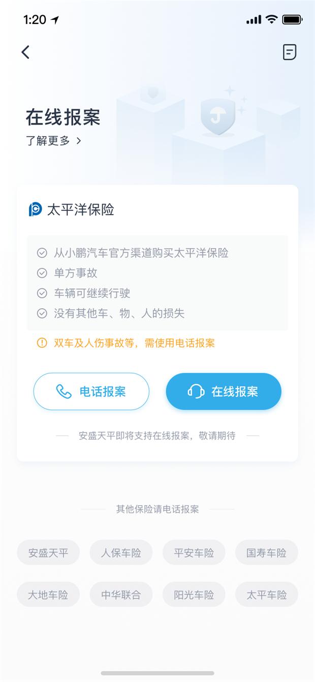 小鹏汽车推出在线智能理赔 支付最快1天