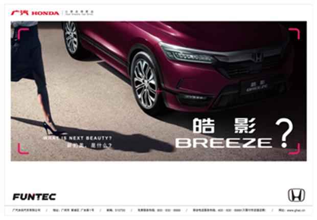 """广汽本田全新SUV命名""""皓影 BREEZE"""""""