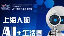 上海人的AI+生活圈③:在未来乘公交 司机不见了